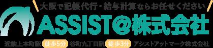 アシストアットマーク株式会社(ASSIST@) 経理代行・記帳代行・給与代行・決算申告・経営支援